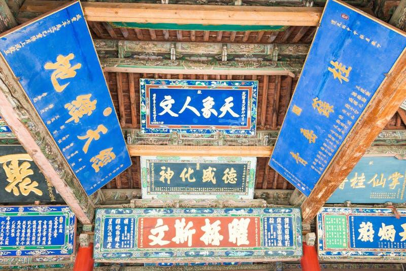 GANSU, CHINA - Apr 08 2015: Wuwei Confucian Temple (Wuwei Wen Mi. Ao). a famous historic site in Wuwei, Gansu, China royalty free stock photos
