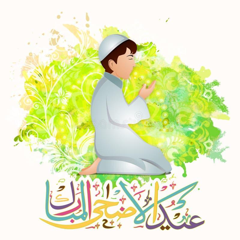 Garçon musulman avec le texte arabe pour Eid al-Adha illustration de vecteur
