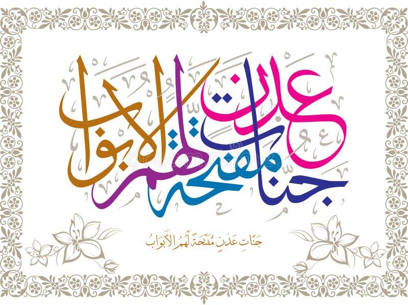Garden of Eden definition them doors,verse. Islamic art, Allah, islamic architecture, arabic writing, Quran verse, islamic vectors, artistic calligraphy islamic royalty free illustration