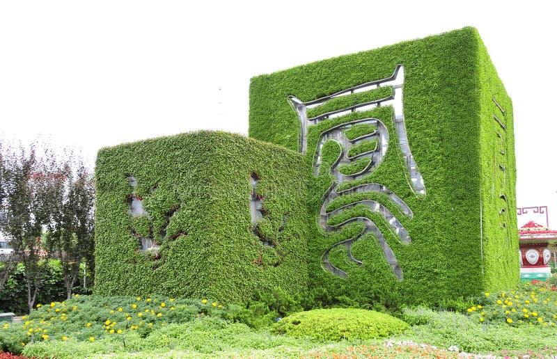 Gardening. Art, sculpture of flowers stock photos