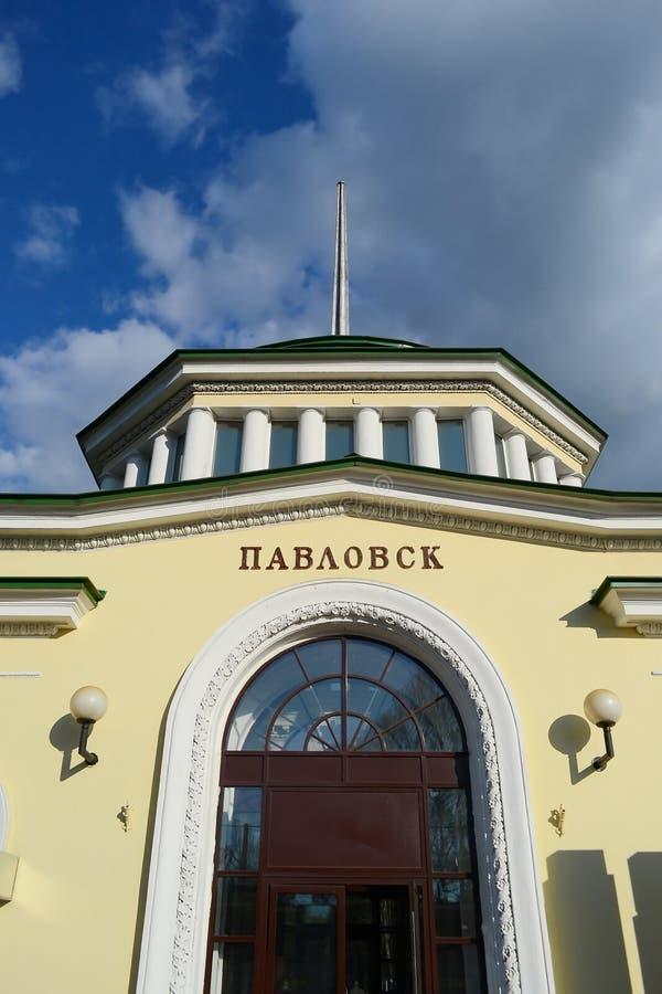 Gare ferroviaire de Pavlovsk photographie stock libre de droits
