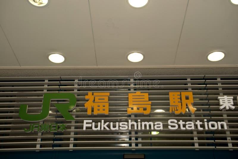 Gare ferroviaire, Fukushima, Japon image libre de droits
