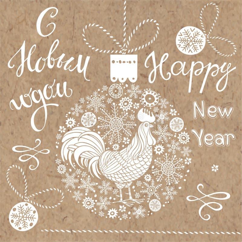 Garneringar för nytt år med en tupp och snöflingor på kraft papper Djurt symbol för tupp av det nya året 2017 Lyckönskan till royaltyfri illustrationer