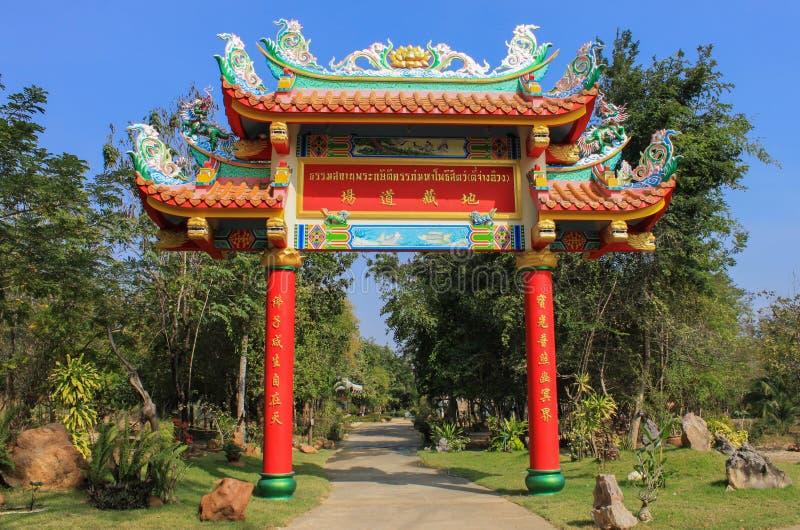 Gateway aan het land van nirvana stock afbeelding