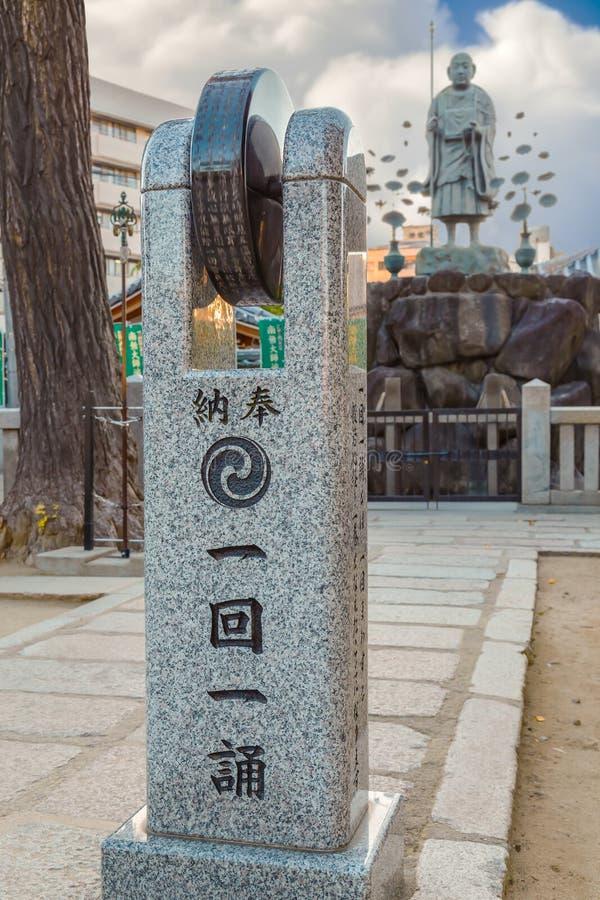 Gebedwiel bij Shitennoji-Tempel in Osaka stock afbeelding
