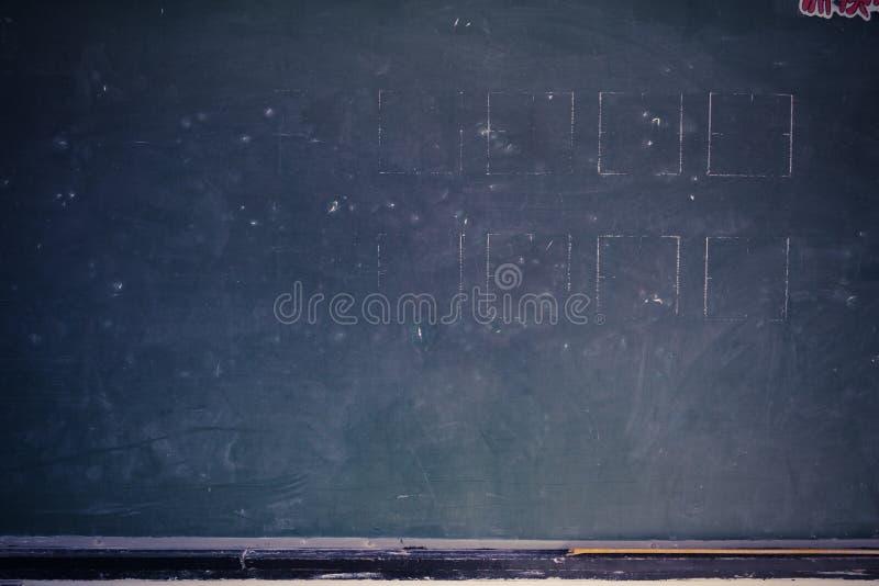 Gedeeltelijke dicht van het klaslokaalbord stock afbeelding