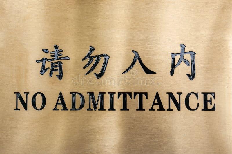 Geen toegangsteken bij Engelse en Chinese talen royalty-vrije stock foto