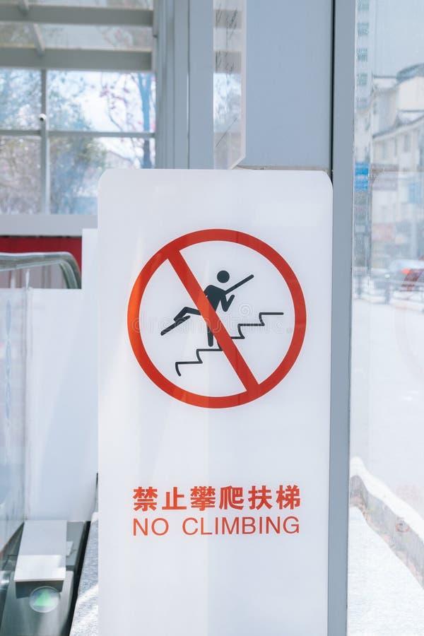Gelieve te beklimmen trede geen waarschuwingsbord in Chinees royalty-vrije stock fotografie