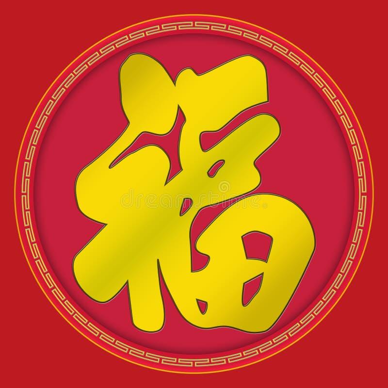 Geluk - Chinees Nieuwjaar royalty-vrije illustratie