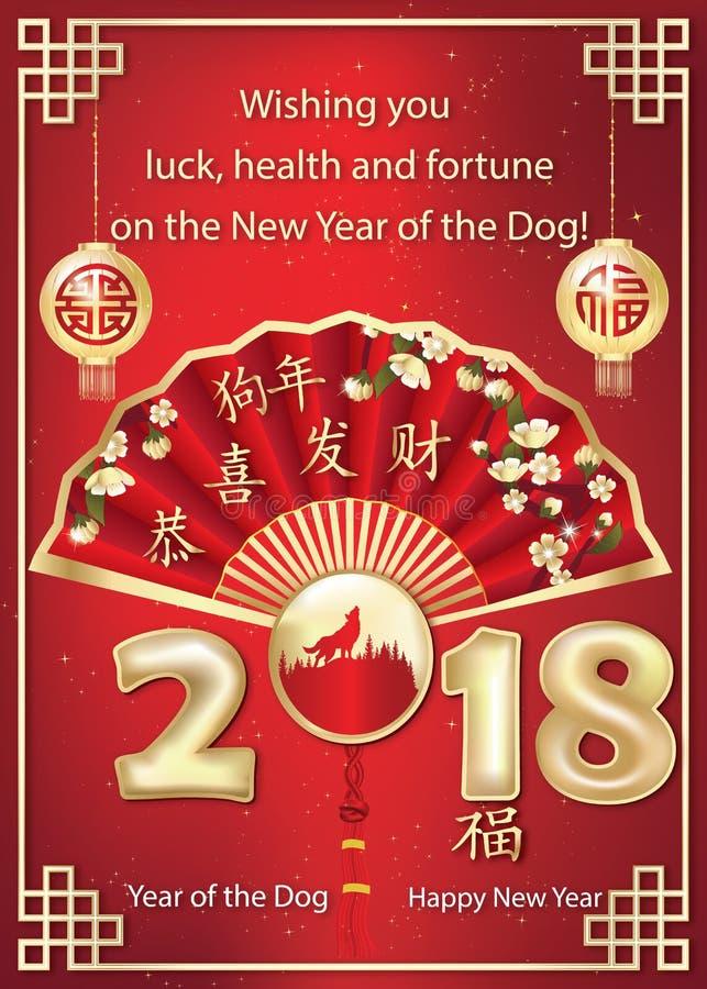 Gelukkig Chinees de Lentefestival/Gelukkig Jaar van de Aardehond! - rode groetkaart met tekst in Chinees en het Engels vector illustratie