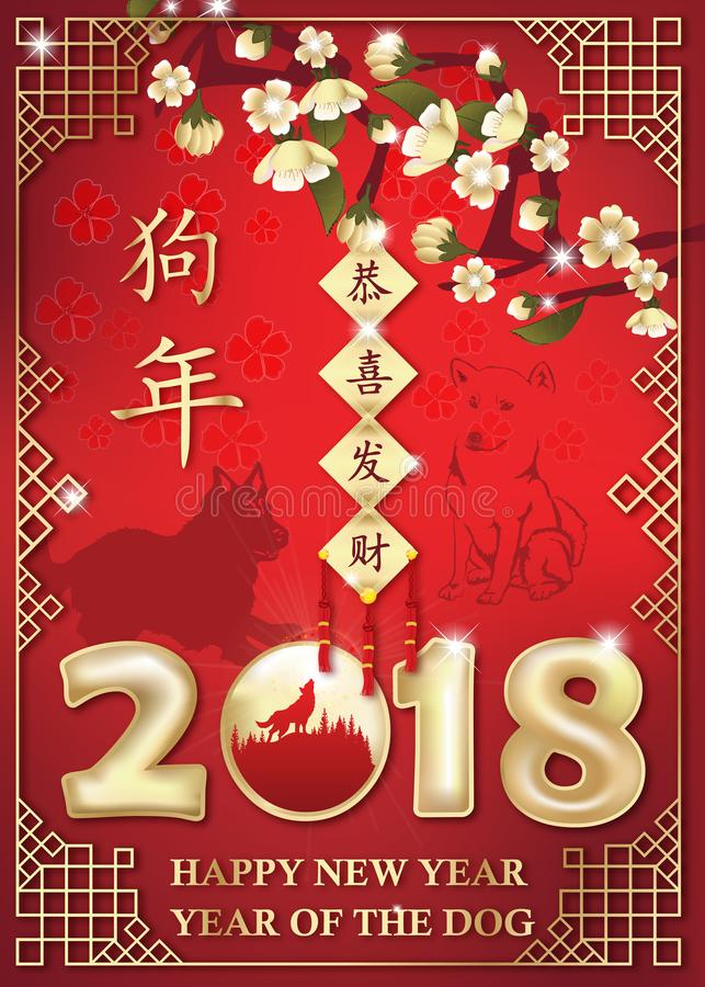 Gelukkig Chinees de Lentefestival/Nieuwjaar van de Hond! - groetkaart met tekst in Chinees en het Engels stock illustratie