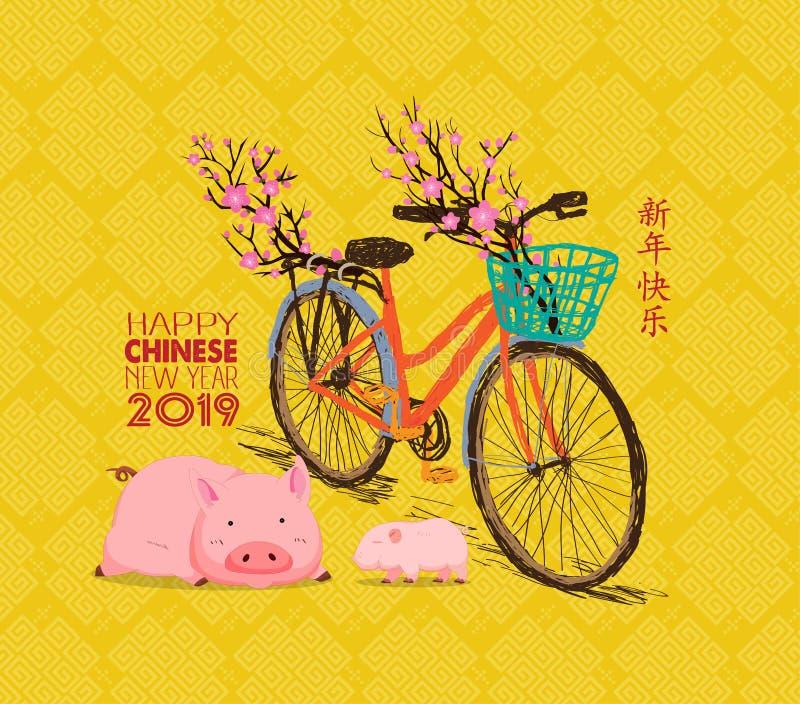 Gelukkig Chinees nieuw jaar - de tekst van 2019 en varkensdierenriem en fiets De Chinese karakters bedoelen Gelukkig Nieuwjaar vector illustratie