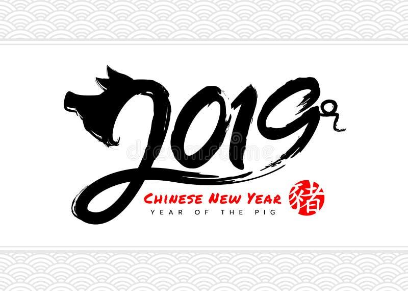 Gelukkig Chinees nieuw jaar met 2019 de inktslagen van het Dierenriemvarken en rode het woordvertaling van zegelchina: varken royalty-vrije illustratie
