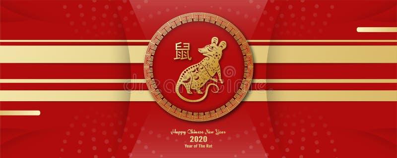 Gelukkig Chinees nieuw jaar 2020, jaar van de rat Malplaatjeontwerp voor dekkingsboek, uitnodiging, affiche, vlieger, premie verp royalty-vrije illustratie