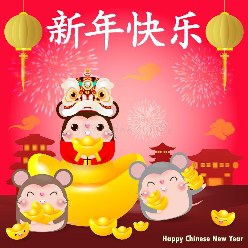 Gelukkig Chinees nieuw jaar 2020 van de rattendierenriem, Weinig rat met Lion Dance Head die Chinese gouden, rode kleurenachtergr vector illustratie