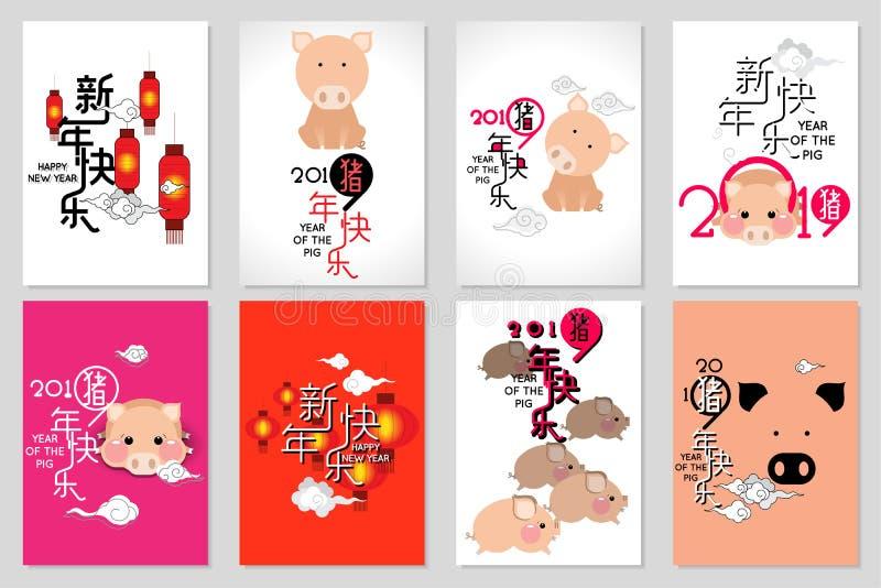 Gelukkig Chinees nieuw jaar 2019, jaar van het varken met leuk beeldverhaalvarken en wolken Chinese verwoordingsvertaling: gelukk stock illustratie
