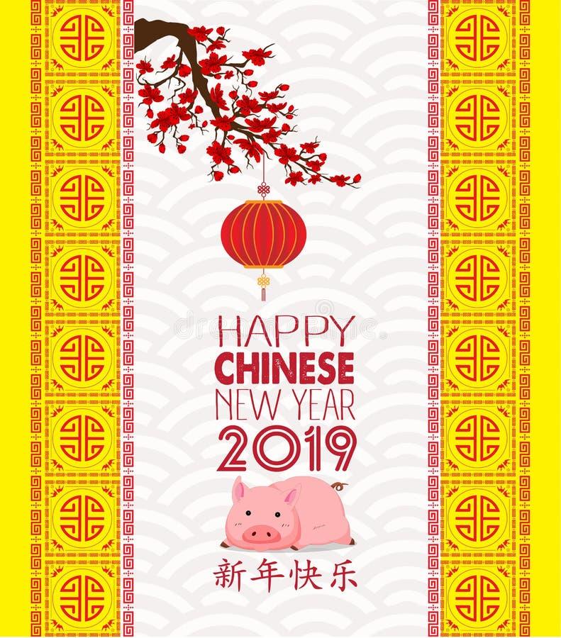 Gelukkig Chinees nieuw jaar 2019, jaar van het varken met leuk beeldverhaalvarken Chinees verwoordings vertaal gelukkig Chinees n royalty-vrije illustratie