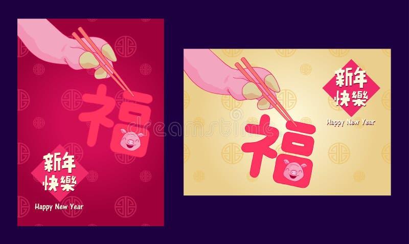 Gelukkig Chinees nieuw jaar 2019, jaar van het varken, xin betekent nian kuai le Gelukkig Nieuwjaar, fu beteken grafische zegen & stock illustratie