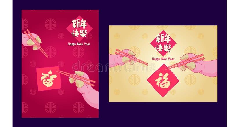 Gelukkig Chinees nieuw jaar 2019, jaar van het varken, xin betekent nian kuai le Gelukkig Nieuwjaar, fu beteken grafische zegen & vector illustratie