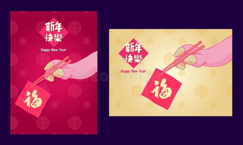 Gelukkig Chinees nieuw jaar 2019, jaar van het varken, xin betekent nian kuai le Gelukkig Nieuwjaar, fu beteken grafische zegen & royalty-vrije illustratie