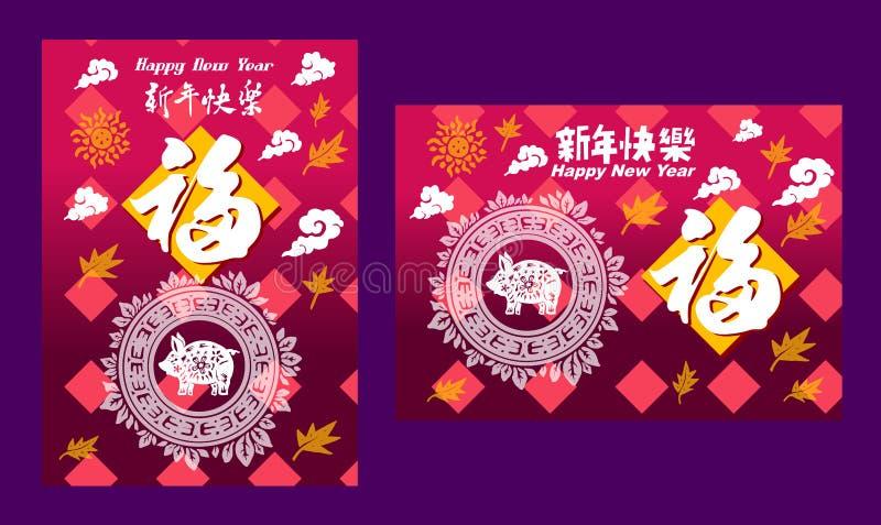 Gelukkig Chinees nieuw jaar 2019, jaar van het varken, xin betekent nian kuai le Gelukkig Nieuwjaar, fu beteken zegen & geluk, ve royalty-vrije illustratie