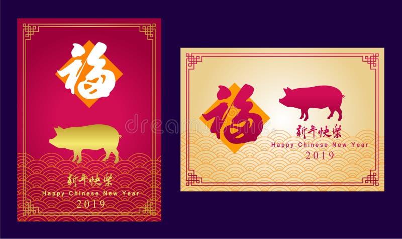 Gelukkig Chinees nieuw jaar 2019, jaar van het varken, xin betekent nian kuai le Gelukkig Nieuwjaar, fu beteken zegen & geluk, ve stock illustratie
