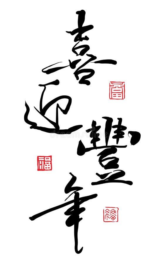 Gelukkig Chinees Nieuwjaar stock illustratie