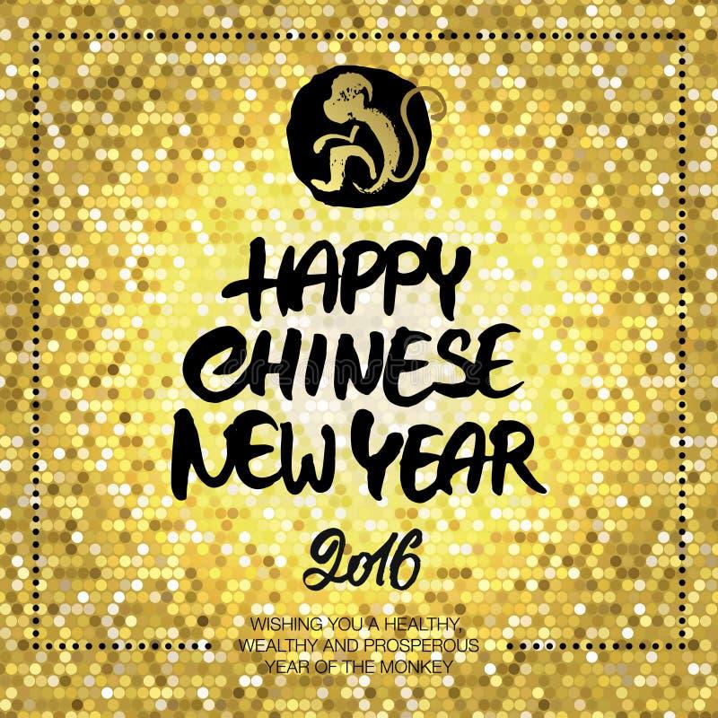 Gelukkig Chinees Nieuwjaar 2016 stock illustratie