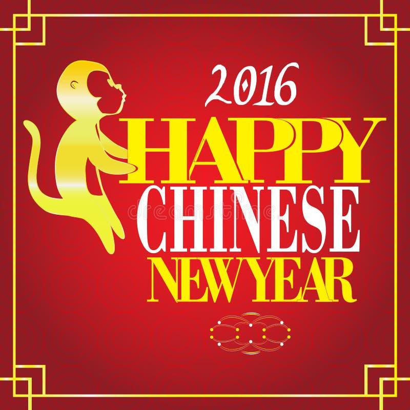Gelukkig Chinees Nieuwjaar 2016 royalty-vrije illustratie