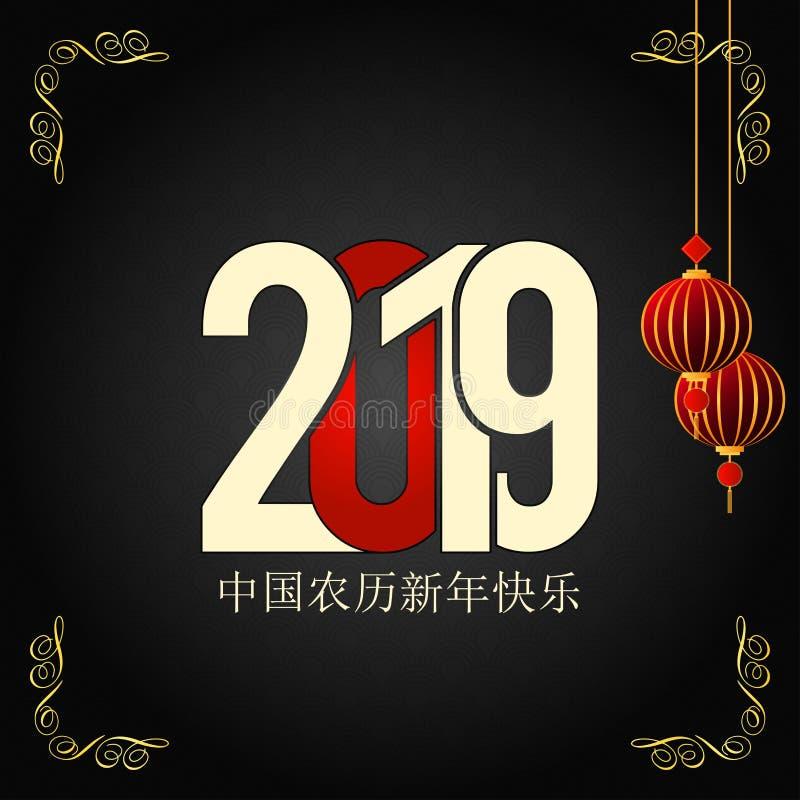 Gelukkig Chinees Nieuwjaar 2019 De Kaartachtergrond van Chinese karaktersgroeten vector illustratie