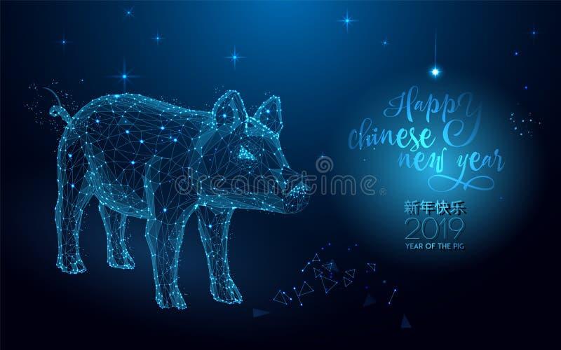 Gelukkig Chinees Nieuwjaar 2019 De lijnen en de driehoek van de varkensvorm Vertaling: gelukkig Nieuwjaar royalty-vrije illustratie