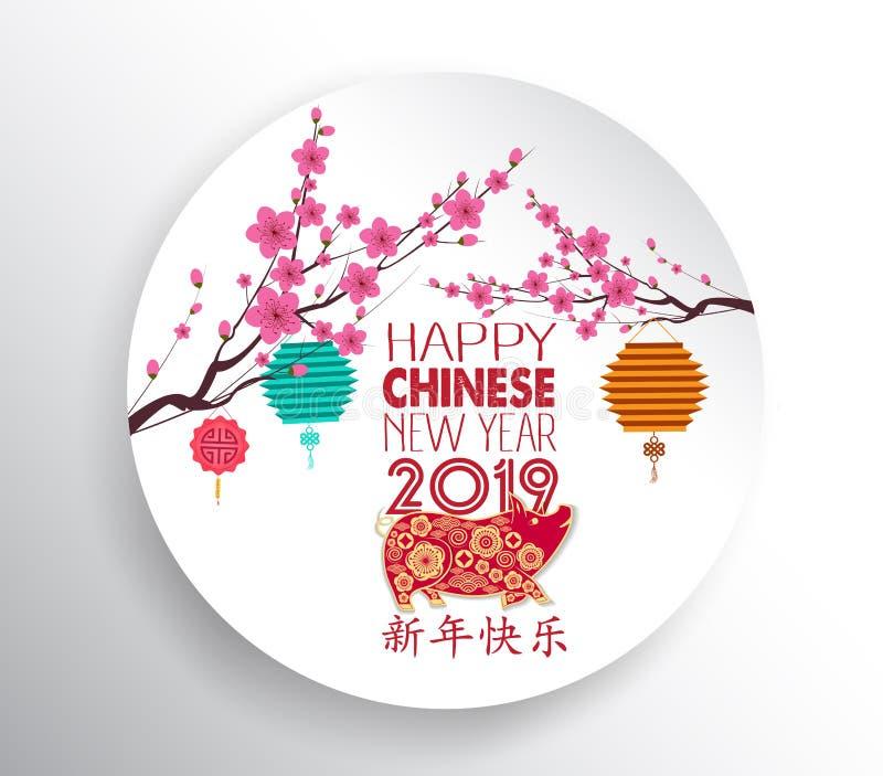Gelukkig Chinees Nieuwjaar 2019 jaar van het varken De Chinese karakters bedoelen Gelukkig Nieuwjaar, rijk, Dierenriemteken voor  royalty-vrije illustratie