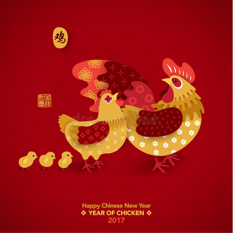 Gelukkig Chinees Nieuwjaar 2017 Jaar van Kip royalty-vrije illustratie
