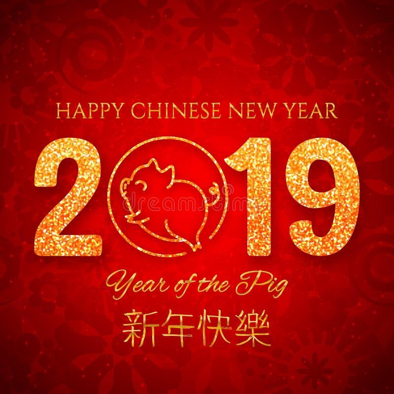 Gelukkig Chinees Nieuwjaar van het varken 2019, decoratieve prentbriefkaar, banner met leuk dierlijk symbool, vectorillustratie vector illustratie