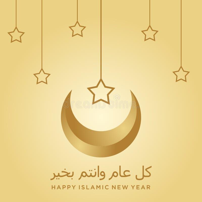 Gelukkig Islamitisch Nieuwjaar 1440 hijri/-hijra stock illustratie