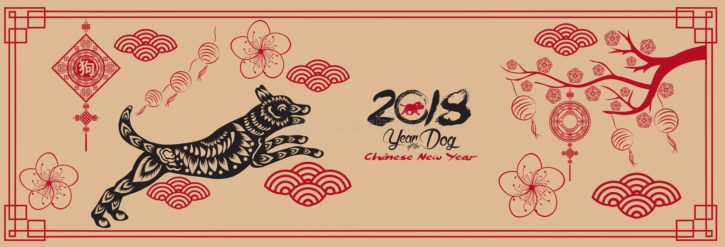Gelukkig nieuw jaar, hond 2018, Chinese nieuwe jaargroeten, Jaar van hondhiëroglief: Hond royalty-vrije illustratie