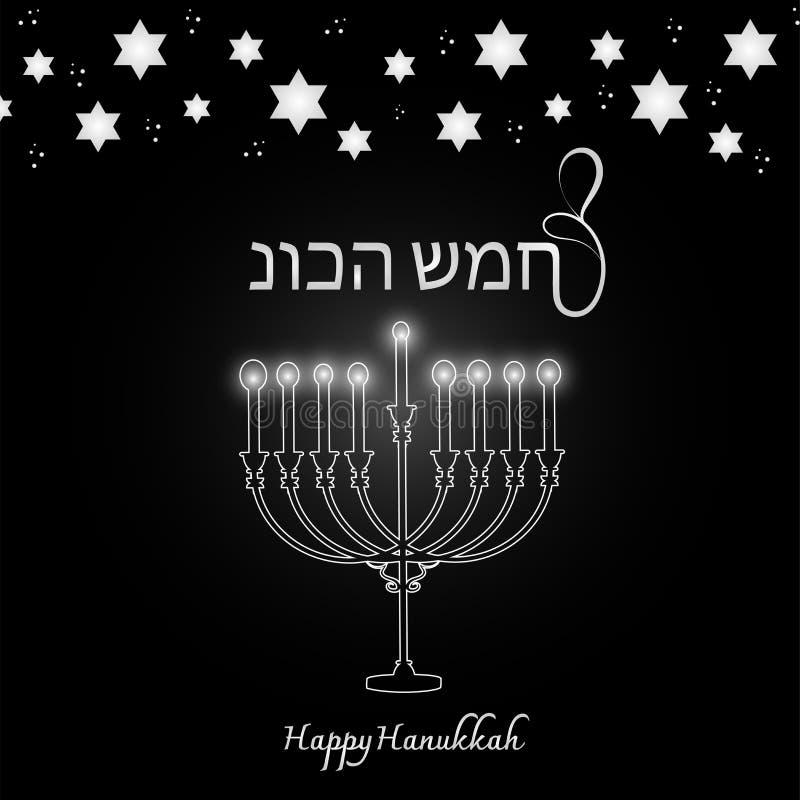 Gelukkige Chanoekatekst in Hebreeuwse taal met illustratie van meno royalty-vrije illustratie