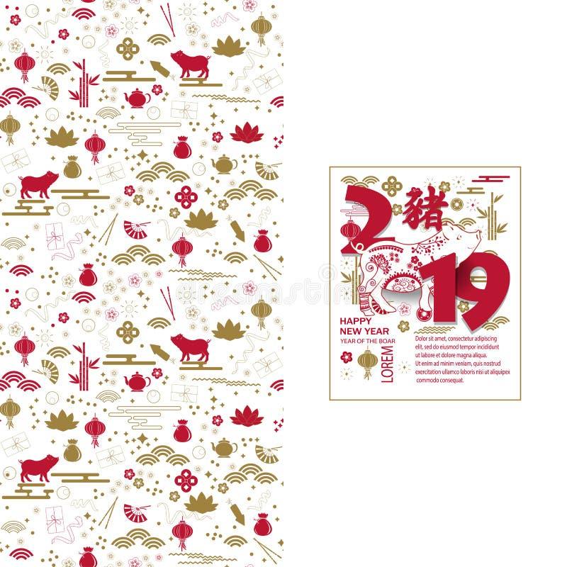Gelukkige Chinese nieuwe jaar 2019 kaart met varken Chinees vertaalvarken royalty-vrije illustratie