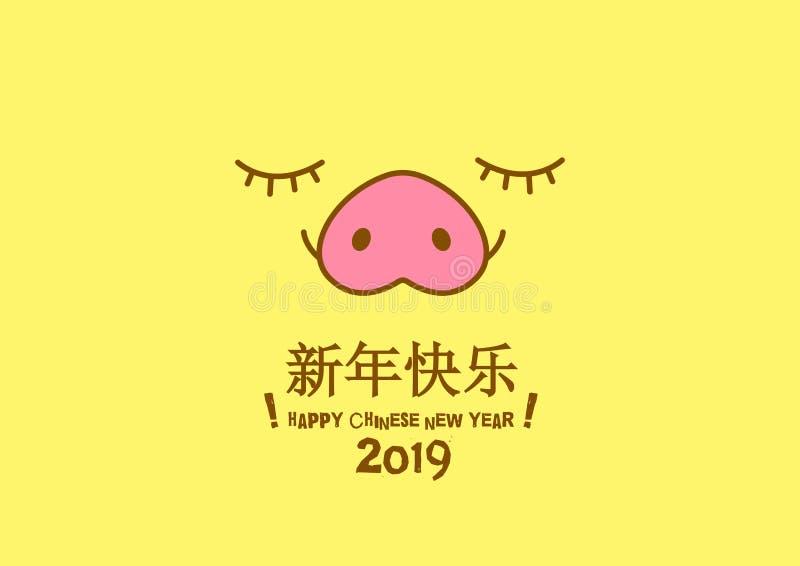 Gelukkige Chinese nieuwe jaar vectorillustratie met leuk biggetjegezicht royalty-vrije illustratie