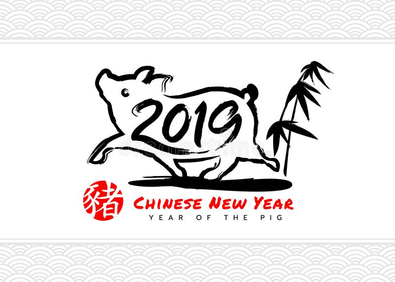 Gelukkige Chinese nieuwe jaarkaart met de tekst van 2019 in de inktslagen en bamboe van de Varkensdierenriem, rode het woordverta royalty-vrije illustratie