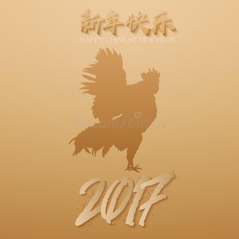 Gelukkige Chinese Nieuwjaar Vectoraffiche vector illustratie