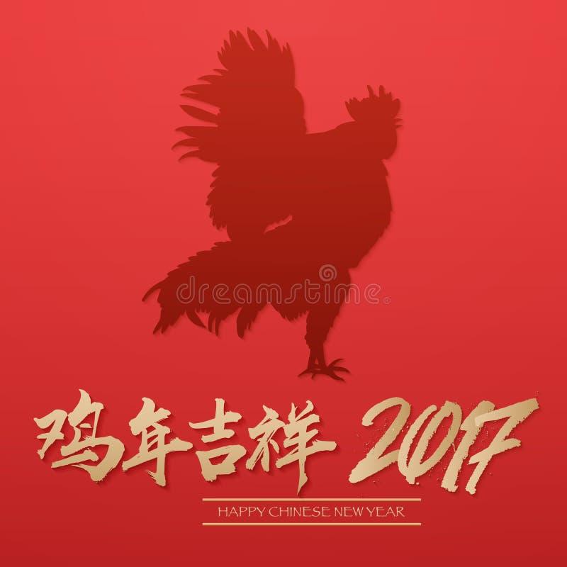 Gelukkige Chinese Nieuwjaar Vectoraffiche royalty-vrije illustratie
