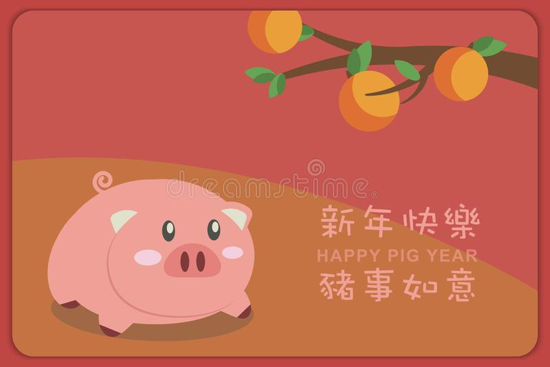 Gelukkige Chinese van de het beeldverhaalstijl van het varkens nieuwe jaar het malplaatjeillustratie Chinese vertaling: Het geluk vector illustratie