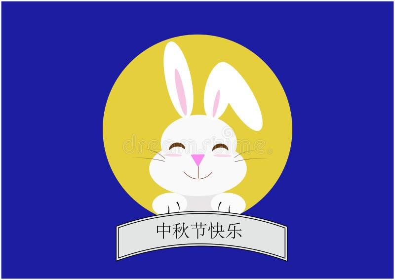 gelukkige medio het konijnvector van het de herfstfestival royalty-vrije illustratie