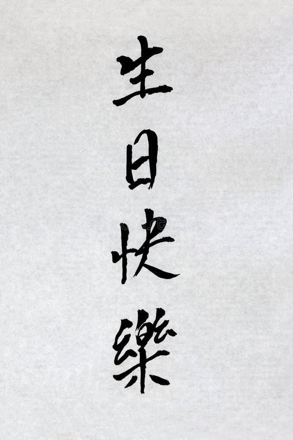 Gelukkige Verjaardags Chinese Kalligrafie royalty-vrije stock afbeelding