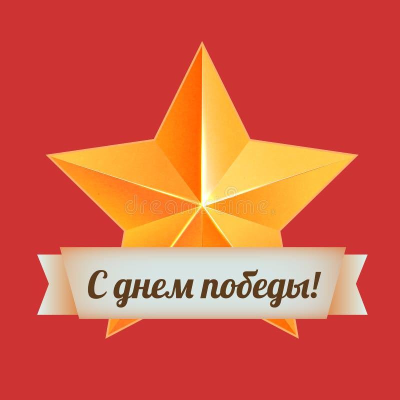 Gelukkige Victory Day 9 Mei stock illustratie
