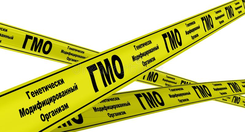 Genetically Modified Organism GMO. Yellow warning tapes. Translation text: `Genetically Modified Organism`. Yellow warning tapes with inscription Genetically royalty free illustration