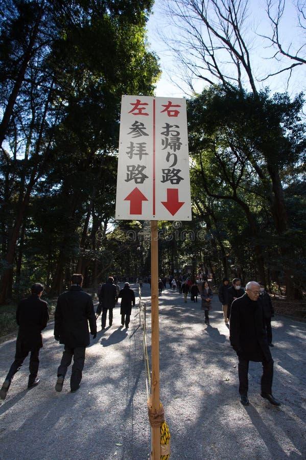 Gente que camina en jardín de la capilla de Meiji fotografía de archivo