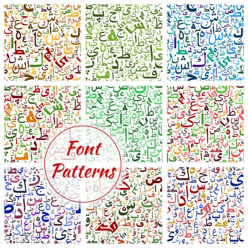 Geplaatste doopvont vectorpatronen, Arabische alfabetbrieven vector illustratie