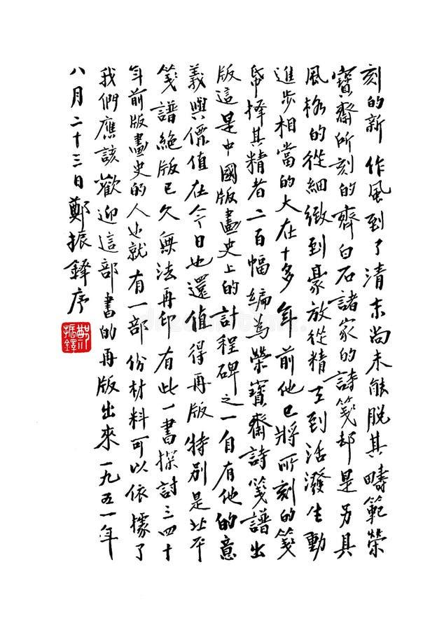 Geroglifici cinesi illustrazione vettoriale